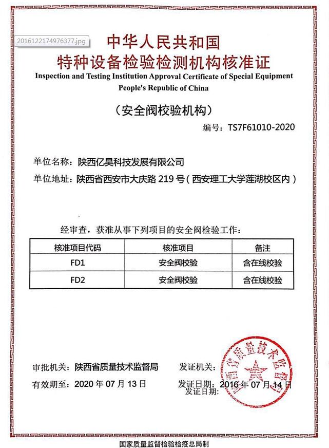 陕西特种设备检验检测机构证书
