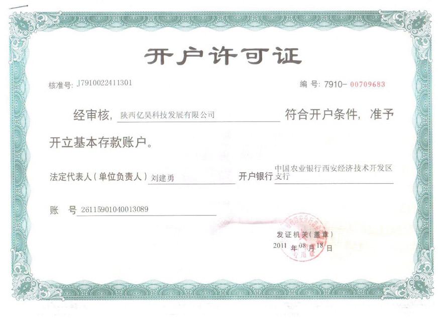 陕西亿昊发展科技有限公司开户许可证