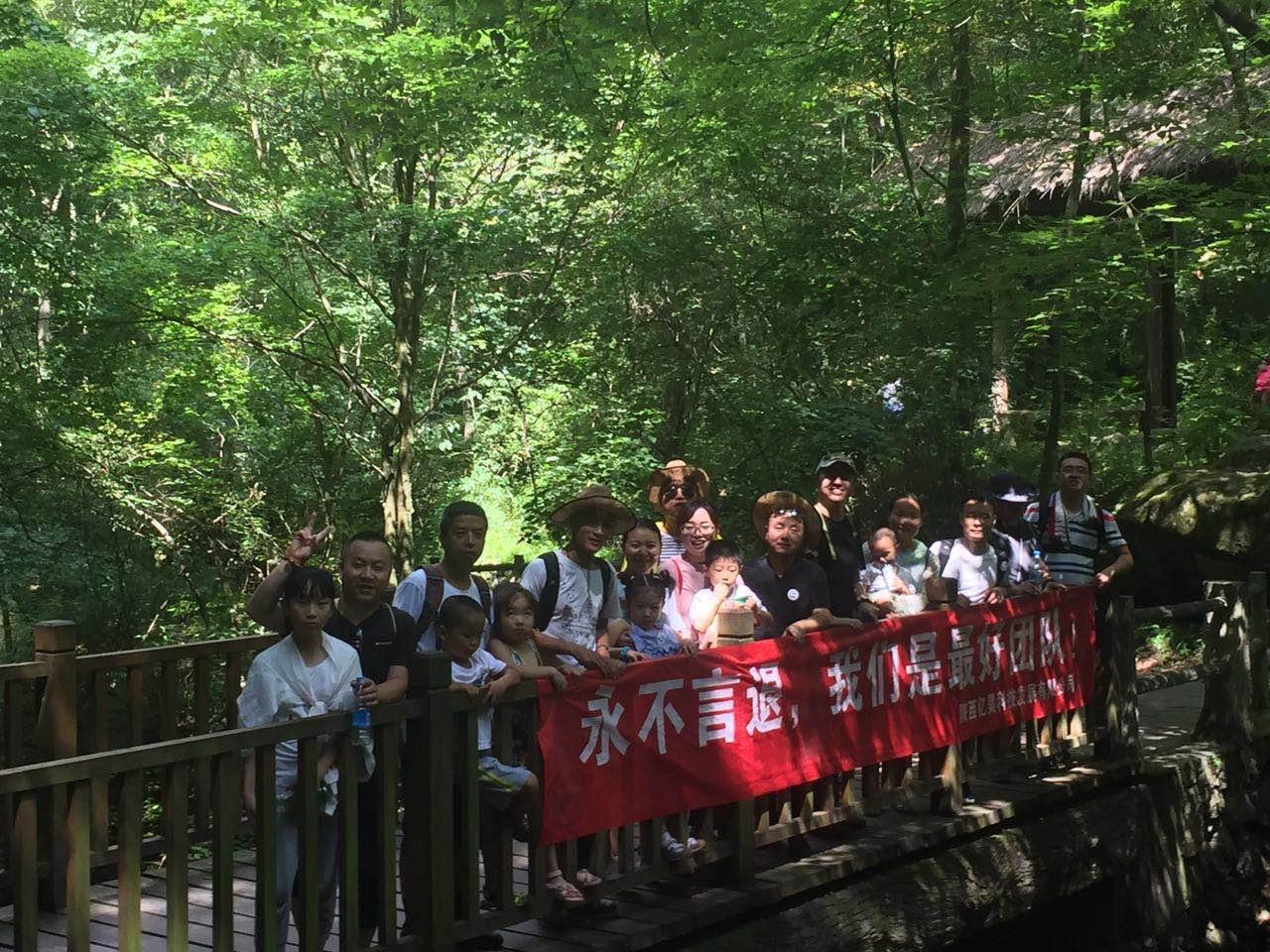 旅游之行,集体相伴 ——陕西亿昊2017年员工旅游活动